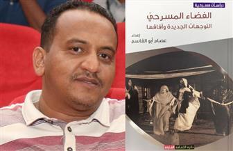 """""""الفضاء المسرحي - التوجهات الجديدة وآفاقها"""".. من إعداد الباحث عصام أبو القاسم"""