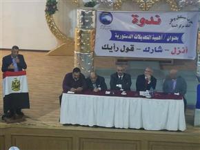 مستقبل وطن بمركز المنيا يعقد ندوة عن أهمية التعديلات الدستورية