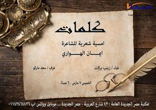 مكتبة مصر الجديدة تنظم أمسية شعرية الليلة