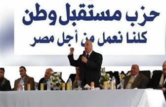 """""""مستقبل وطن"""" بالقليوبية ينظم ندوة عن التعديلات الدستورية بشبرا الخيمة"""