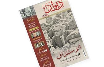 """""""ديوان الأهرام"""" تحتفي بذكرى نصف قرن على حرب الاستنزاف.. و130 عاما على ميلاد العقاد"""