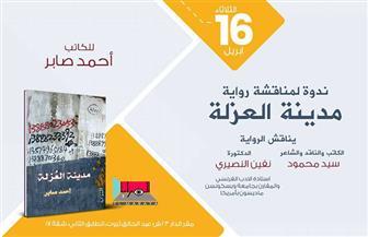 """مناقشة رواية """"مدينة العزلة"""" لأحمد صابر في دار المرايا بوسط القاهرة.. الثلاثاء"""