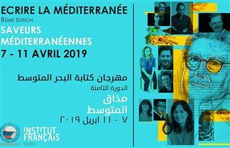 """تعرف على الفعاليات الختامية لملتقى """"كتابة البحر المتوسط"""" بالمعهد الفرنسي.. غدا"""