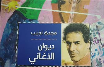 """""""ديوان الأغاني"""" للشاعر مجدي نجيب..  أحدث إصدارات """"هيئة الكتاب"""""""