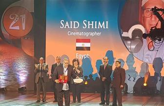 ندوة لتكريم المصور السينمائى سعيد شيمي ضمن فعاليات الدورة الـ ٢١ لمهرجان الإسماعيلية