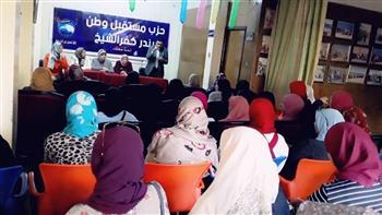 """""""مستقبل وطن"""" يكثف ندوات التوعية بأهمية المشاركة فى التعديلات الدستورية بكفر الشيخ"""