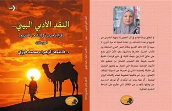 قراءة جديدة في الشعر العربي القديم في كتاب عن النقد الأدبي البيئي
