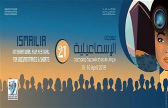 """ندوة فيلم""""نحنا منا أميرات"""" ضمن فعاليات الدورة الـ ٢١ لمهرجان الإسماعيلية"""