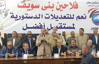 مؤتمر حاشد لأمانة فلاحين مستقبل وطن في بني سويف لدعم التعديلات الدستورية | صور