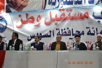 """""""مستقبل وطن"""" ينظم مؤتمرا جماهيريا للتوعية حول المشاركة في التعديلات الدستورية بالسويس"""