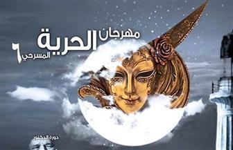 إلغاء احتفالية مهرجان الحرية للمسرح حدادا على محمد غنيم