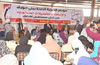 مؤتمر حاشد لمديرية الصحة في بني سويف لشرح التعديلات الدستورية | صور