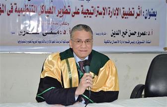 الإدارة الإستراتيجية والهياكل التنظيمية للصحف القومية المصرية في دراسة دكتوراه| صور
