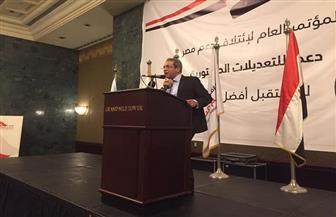 بدء مؤتمر دعم مصر برئاسة القصبي لدعم التعديلات الدستورية | صور
