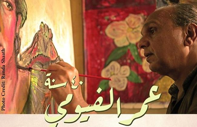 Image result for الفنان التشكيلي عمر الفيومي