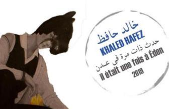 """""""حدث ذات مرة في عدن"""" بمتحف محمود خليل.. غدا"""