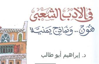 إبراهيم أبو طالب يتتبع الأدب الشعبي من خلال فنون ونماذج يمنية في كتابه الجديد