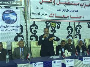"""""""مستقبل وطن"""" ينظم مؤتمرا جماهيريا حاشدا لدعم التعديلات الدستورية بالمنوفية"""