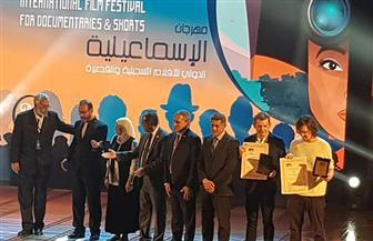 ننشر أسماء الافلام الفائزة في مهرجان الاسماعلية للأفلام القصيرة والروائية