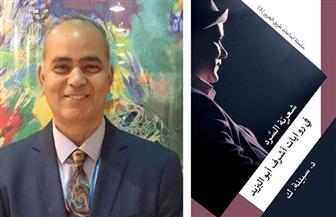 شعرية السرد في روايات أشرف أبو اليزيد.. دراسة هندية في القاهرة