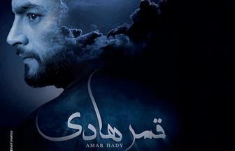 """إنقاذ حياة هاني سلامة من الموت في """"قمر هادي """""""