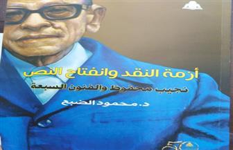 """محمود الضبع يكتب عن أزمة النقد في كتابه """"نجيب محفوظ والفنون السبعة"""""""