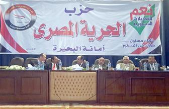 حزب الحرية المصري يكرم أبطال الاستفتاء وأكتوبر والمقاومة الشعبية 