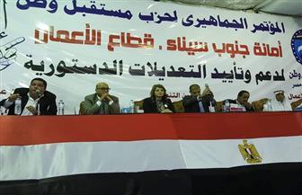 """""""مستقبل وطن"""" بجنوب سيناء ينظم مؤتمرا جماهيريا لدعم التعديلات الدستورية في شرم الشيخ  صور"""