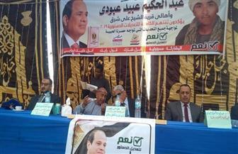 مؤتمر حاشد  لتأييد التعديلات الدستورية بقرية الشيخ علي شرق بدشنا   صور