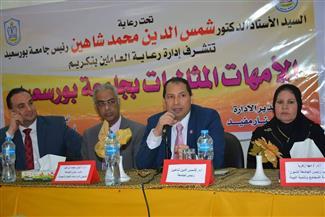 رئيس جامعة بورسعيد يكرم الأمهات المثاليات بالجامعة