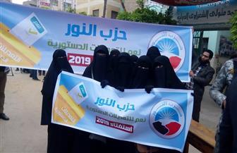 في ثاني أيام الاستفتاء.. اللجنة النسائية بحزب النور تواصل الحشد للتصويت على التعديلات الدستورية