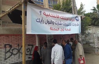 """مسيرة لعمال """"غزل المحلة"""" للحث على المشاركة في الاستفتاء"""