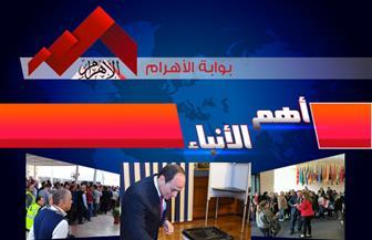 """موجز لأهم الأنباء من """"بوابة الأهرام"""" اليوم السبت 20 إبريل 2019   فيديو"""