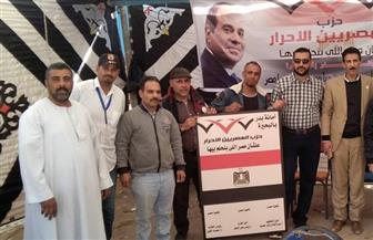 """""""المصريين الأحرار"""" يحفز المواطنين للنزول للاستفتاء: """"اعرف لجنتك وهنوصلك""""   صور"""