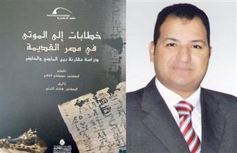 """هشام الليثي يصدر كتابا جديدا بعنوان """"خطابات إلى الموتى في مصر القديمة"""""""