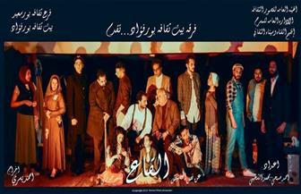 """عرض """"القاع"""" على مسرح المركز الثقافي بطنطا في ختام """"فرق الأقاليم 44"""".. الليلة"""