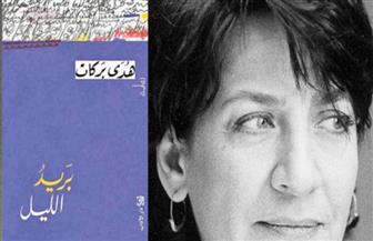 """هدى بركات تتوج بالجائزة العالمية للرواية العربية عن روايتها """"بريد الليل"""""""