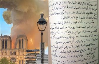 ننشر أقدم مشاهدات دونتها أطول رحلة جغرافية لمصريين عن كاتدرائية نوتردام بباريس | صور
