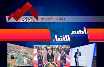 """موجز لأهم الأنباء من """"بوابة الأهرام"""" اليوم الأربعاء 24 أبريل 2019   فيديو"""