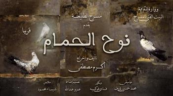 """افتتاح عرض """"نوح الحمام"""" على مسرح الطليعة اليوم"""