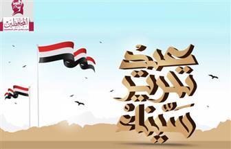 """""""المحافظين"""" يهنيء الشعب المصرى والقوات المسلحة بذكرى """"تحرير سيناء"""""""