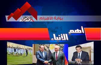 """موجز لأهم الأنباء من """"بوابة الأهرام"""" اليوم الجمعة 26 أبريل 2019  فيديو"""