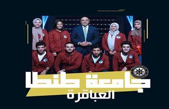 """""""طنطا"""" تحصد كأس """"عباقرة"""" الجامعات  صور"""