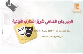 """""""حكاية سعيد الوزان"""" و""""هاملت"""" في افتتاح مهرجان التجارب النوعية الأول بقنا"""