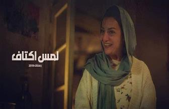 """هبة عبد الغني محجبة بالبوستر الدعائي لـ""""لمس أكتاف"""""""