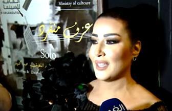 سمية الخشاب: سعيدة بتكريمي في مهرجان سينما الشباب بسوريا | فيديو