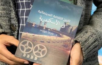 الثقافة السينمائية السكندرية في كتاب جديد بمهرجان الفيلم القصير