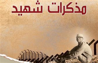 """الليثي يستعيد مذكرات شهيد حرب أكتوبر """"سيد بسطويسى"""" من إسرائيل"""