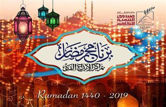 أكثر من 70 ليلة عرض في رمضان من صندوق التنمية الثقافية.. تعرف على التفاصيل | صور