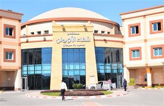 اليوم.. افتتاح مستشفى شفاء الأورمان لعلاج سرطان الأطفال بالأقصر بحضور 3 وزراء